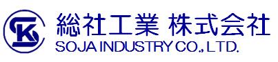 総社工業 株式会社